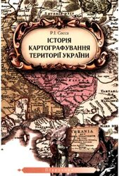 Історія картографування території України - фото обкладинки книги