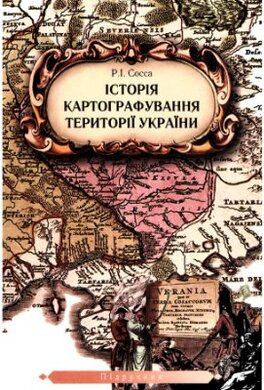 Історія картографування території України - фото книги