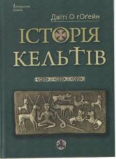 Історія Кельтів - фото обкладинки книги