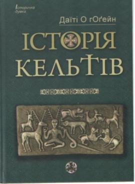Книга Історія Кельтів