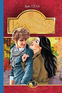 """Історія кохання. Серія """"Світовид"""" - фото книги"""
