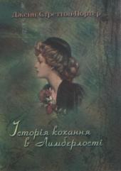 Історія кохання в Лимберлості - фото обкладинки книги