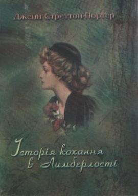 Історія кохання в Лимберлості - фото книги