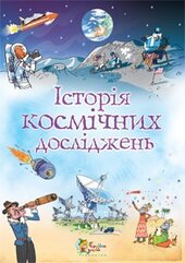 Історія космічних досліджень - фото обкладинки книги