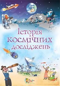 Історія космічних досліджень - фото книги