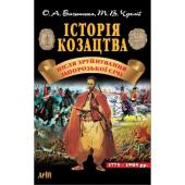 Історія козацтва. Після зруйнування Запорозької Січі - фото обкладинки книги