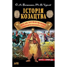 Історія козацтва. Після зруйнування Запорозької Січі - фото книги