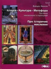 Історія - Культура - Метафора. Про історичне мислення - фото обкладинки книги