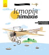 Історія літаків - фото обкладинки книги