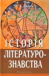 Історія літературознавства - фото обкладинки книги