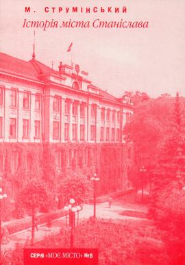 Книга Історія міста Станіслава