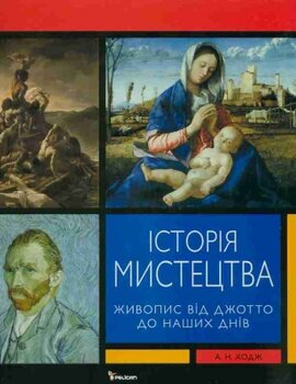Історія мистецтва - фото книги