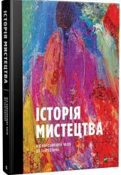 Історія мистецтва - фото обкладинки книги