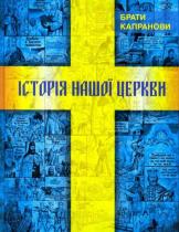 Комплект книг Історія нашої церкви