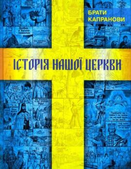 Історія нашої церкви - фото книги