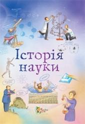 Історія науки - фото обкладинки книги