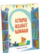 Історія однієї книжки - фото обкладинки книги