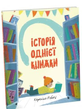 Історія однієї книжки - фото книги