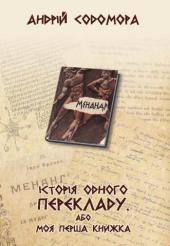 Історія одного перекладу, або моя перша книжка - фото обкладинки книги