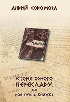 Книга Історія одного перекладу, або моя перша книжка