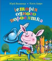 Історія одного поросятка - фото обкладинки книги