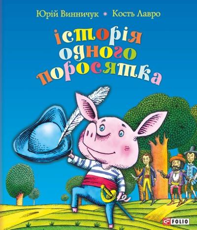 Книга Історія одного поросятка
