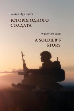 Історія одного солдата. A Soldier's Story - фото книги