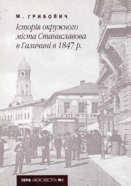 Історія окружного міста Станиславова Галичині в 1847 р. - фото книги
