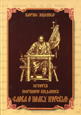 Книга Історія першого видання слова о полку Ігоревім