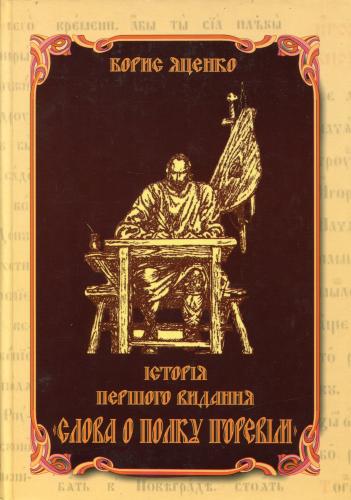 Історія першого видання слова о полку Ігоревім