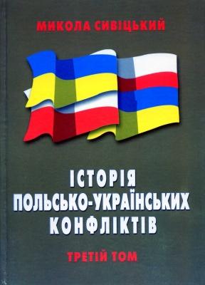 Книга Історія польсько-українських конфліктів