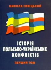 Історія польсько-українських конфліктів - фото обкладинки книги