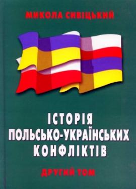 Історія польсько-українських конфліктів - фото книги