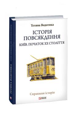 Історія повсякдення. Київ. Початок ХХ століття - фото книги