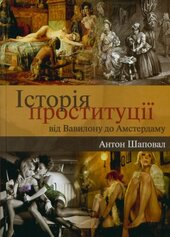 Історія проституції від Вавилону до Амстердаму - фото обкладинки книги