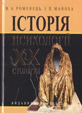 Історія психології XX століття: навчальний посібник - фото книги