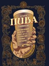 Історія пива в коміксах - фото обкладинки книги