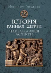 Історія ранньої Церкви: найважливіші аспекти - фото обкладинки книги