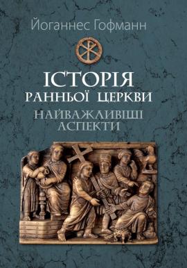 Історія ранньої Церкви: найважливіші аспекти - фото книги