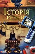 Книга Історія речей