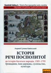 Історія Речі Посполитої як історія багатьох народів, 1505-1795 рр. - фото обкладинки книги