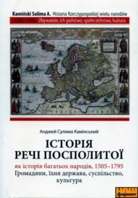 Історія Речі Посполитої як історія багатьох народів, 1505-1795 рр. - фото книги