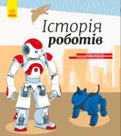 Історія роботів - фото обкладинки книги