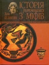 Історія розпочиналася з міфів - фото обкладинки книги