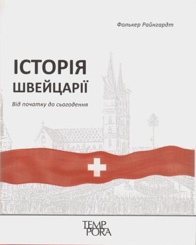 Книга Історія Швейцарії від початку до сьогодення