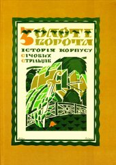 Історія Січових Стрільців. Золоті ворота - фото обкладинки книги