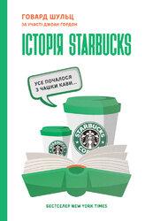 Історія Starbucks. Усе почалося з чашки кави - фото обкладинки книги