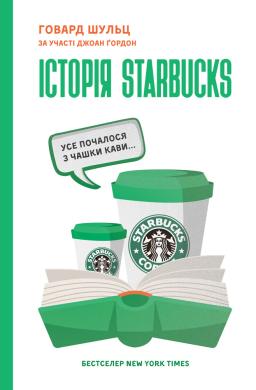Історія Starbucks. Усе почалося з чашки кави - фото книги