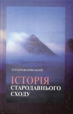 Історія стародавнього сходу - фото книги