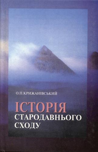Книга Історія стародавнього сходу